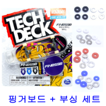 [Tech deck] TD-96S029 텍덱 핑거보드 와이드(32mm) 세트 FINESEE(Gold) + 부싱 / Tech deck fingerboard 96mm set
